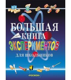 Энциклопедия большая книга экспериментов Росмэн 1805