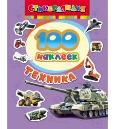 Книга наклеек стикерляндия техника 100 наклеек Росмэн 18235
