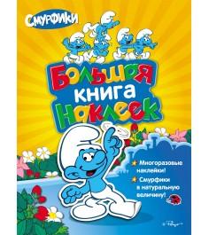 Смурфики Большая книга наклеек Росмэн 19289