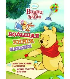 Disney Винни и его друзья Большая книга наклеек Росмэн 21147