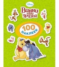 Disney Винни и его друзья 100 наклеек Росмэн 21151