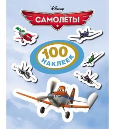 Disney Самолеты 100 наклеек Росмэн 21154