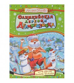 Книга олимпийская деревня дедморозовка Росмэн 21502
