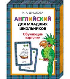 Шишкова Английский для младших школьников Обучающие карточки Росмэн 21642