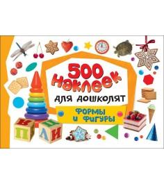 500 наклеек для дошколят Росмэн 21834