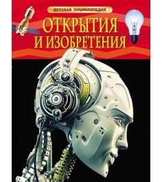 Детская энциклопедия открытия и изобретения Росмэн 22223