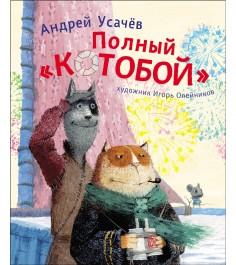 Книга полный котобой а усачёв Росмэн 23209