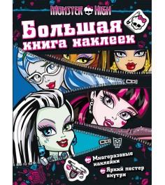 Monster High Большая книга наклеек молния Росмэн 23560