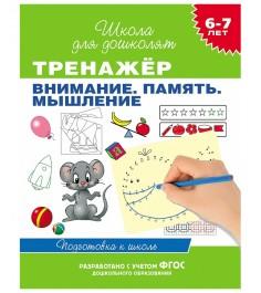 Книга Росмэн «школа для дошколят» 23824