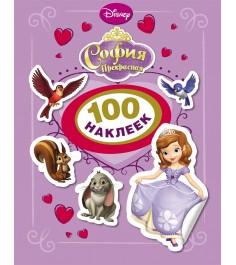 Книга disney 100 наклеек софия прекрасная Росмэн 23826
