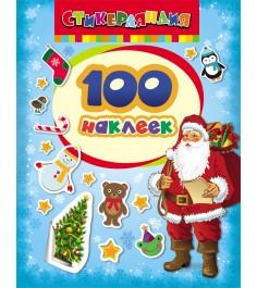 100 наклеек дед мороз Росмэн 24178