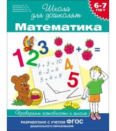 Математика Проверяем готовность к школе Росмэн 24264