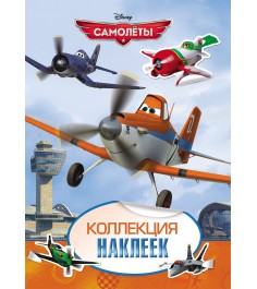 Disney Самолеты Коллекция наклеек Росмэн 24344
