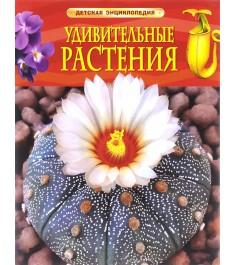 Детская энциклопедия удивительные растения Росмэн 24751