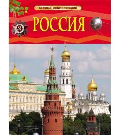 Детская энциклопедия россия Росмэн 24752