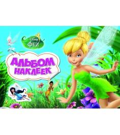 Disney Феи Альбом наклеек Росмэн 26138