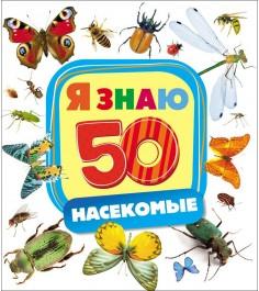 Книга я знаю насекомые Росмэн 26183