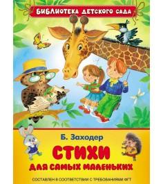 Книга стихи для самых маленьких б заходер Росмэн 26860