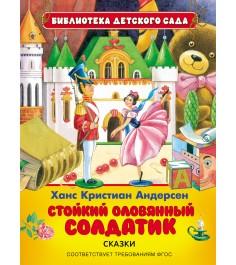 Книга для детей Росмэн стойкий оловянный солдатик 26867
