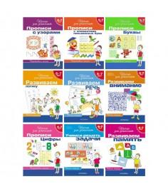 Комплект из 9 прописей и рабочих тетрадей школа для дошколят Росмэн 26899