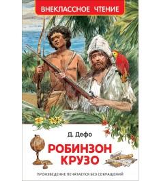 Книга внеклассное чтение робинзон крузо д дефо Росмэн 26981