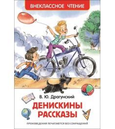 Книжка Росмэн Внеклассное чтение 26982