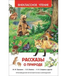 Книга для детей внеклассное чтение рассказы о природе Росмэн 26989