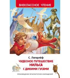 Книга чудесное путешествие нильса лагерлеф с Росмэн 27002