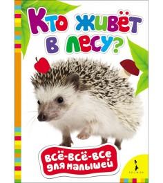 Книга всё всё всё для малышей кто живет в лесу Росмэн 27829