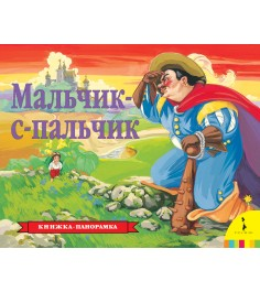 Мальчик с пальчик Перро Ш Панорамка Росмэн 27886