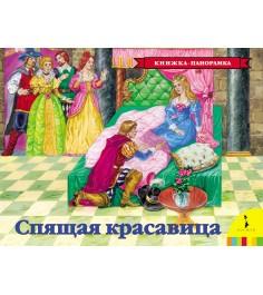 Книжка панорамка спящая красавица Росмэн 27896