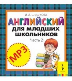 Часть 2 Диск MP3 Росмэн 27906
