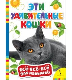 Книга всё всё всё для малышей эти удивительные кошки Росмэн 28044