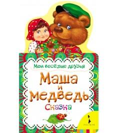 Маша и медведь мои веселые друзья Росмэн 28048