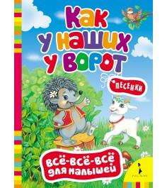 Книга Росмэн всё всё всё для малышей как у наших у ворот 28075