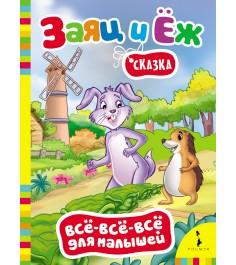 Книга всё всё всё для малышей братья гримм заяц и ёж Росмэн 28076