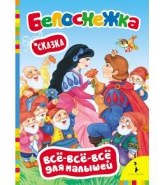 Книга все все все для малышей белоснежка Росмэн 28078