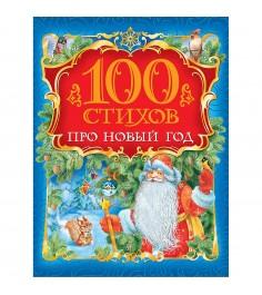 Книга 100 стихов про новый год Росмэн 28090