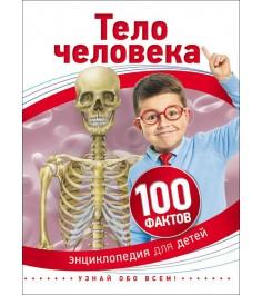 Энциклопедия для детей 100 фактов тело человека Росмэн 28094