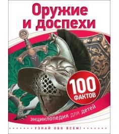 Детская энциклопедия 100 фактов оружие и доспехи Росмэн 28104