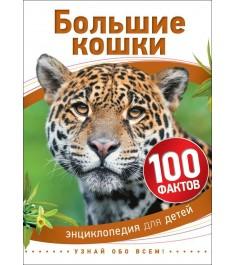 Энциклопедия для детей 100 фактов большие кошки Росмэн 28105