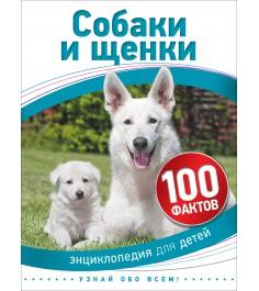 Энциклопедия для детей 100 фактов собаки и щенки Росмэн 28109