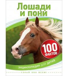 Книга энциклопедия для детей лошади и пони Росмэн 28110