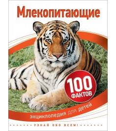 Энциклопедия для детей 100 фактов млекопитающие Росмэн 28111