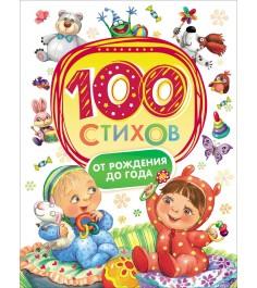 Книга 100 стихов от рождения до года Росмэн 28129
