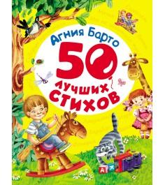 Книга 50 лучших стихов агния барто Росмэн 28134