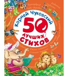 Книга 50 лучших стихов чуковский к Росмэн 28135