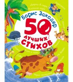 Книга 50 лучших стихов Росмэн 28136