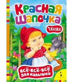 Книжка все все все для малышей красная шапочка Росмэн 28184