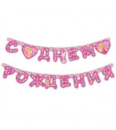 Гирлянда C Днем Рождения Barbie Росмэн 28301